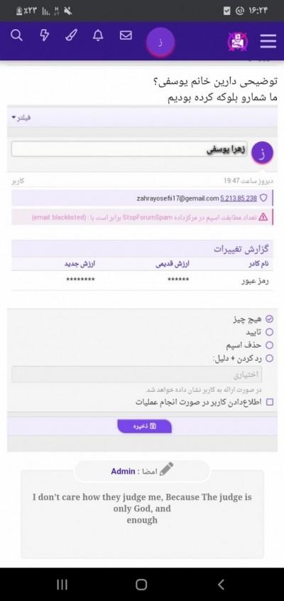 Screenshot ۲۰۲۰۱۱۲۱ ۱۶۲۴۵۱ Chrome